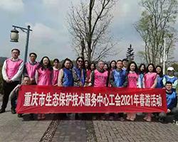 重庆生态保护技术服务中心工会
