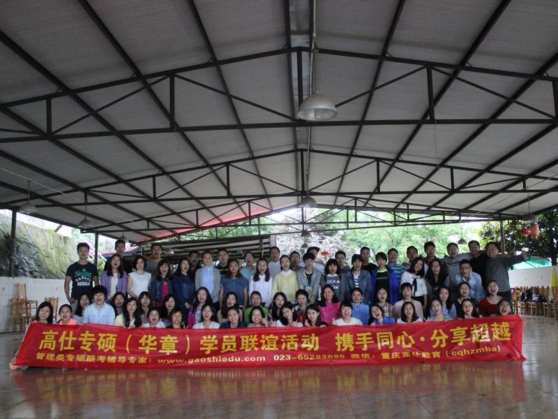 重庆高仕教育